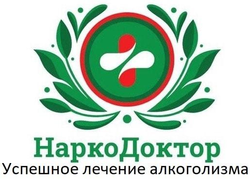 """Наркологический центр """"НаркоДоктор"""""""